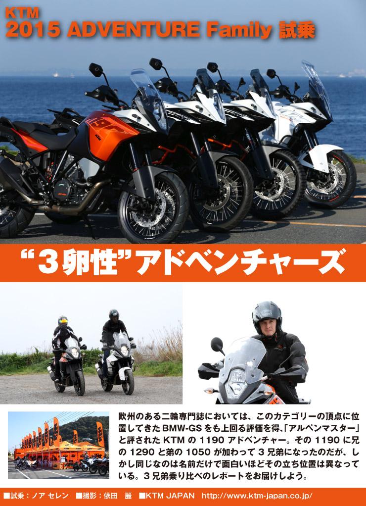 1290_1050_adventure_title.jpg