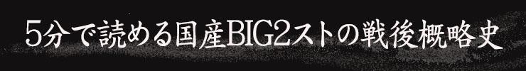5分で読める戦後国産BIG2ストの概略史