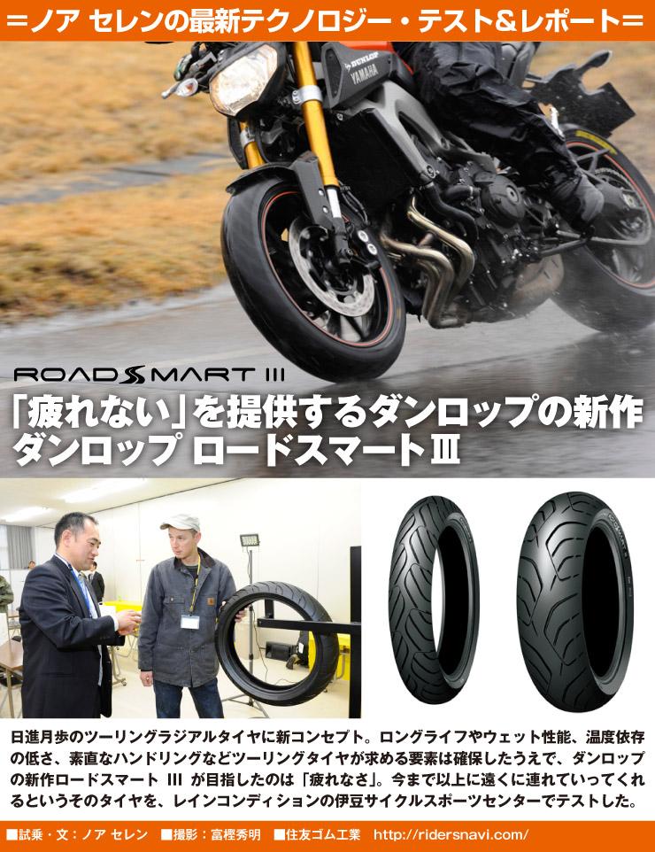 dunlop_tire_test_title.jpg