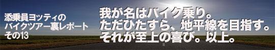 添乗員ヨッティのバイクツアー裏レポート その13「我が名はバイク乗り。ただひたすら、地平線を目指す。それが至上の喜び。以上。」