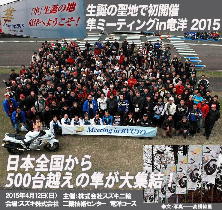 生誕の聖地で初開催 隼ミーティングin竜洋 2015 日本全国から500台越えの隼が大集結!