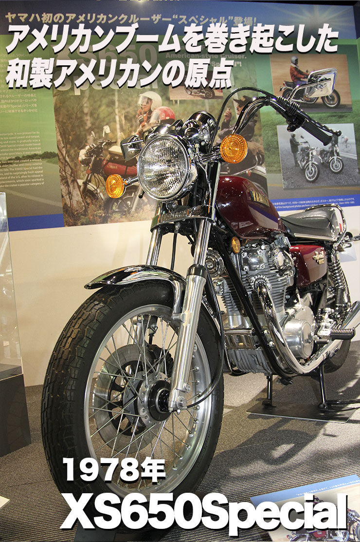 XS650 Special