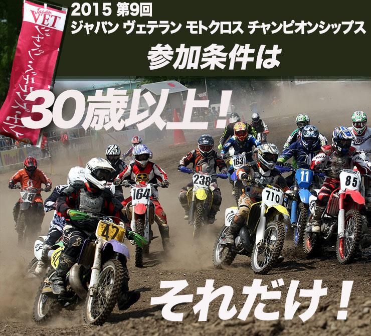 「参加条件は30歳以上!それだけ!」 2015 第9回 ジャパン ヴェテラン モトクロス チャンピオンシップス