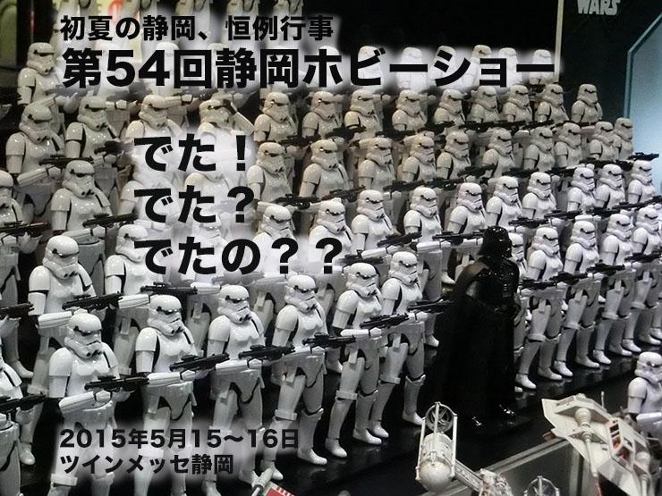 第54回静岡ホビーショー「でた!でた?でるの?」