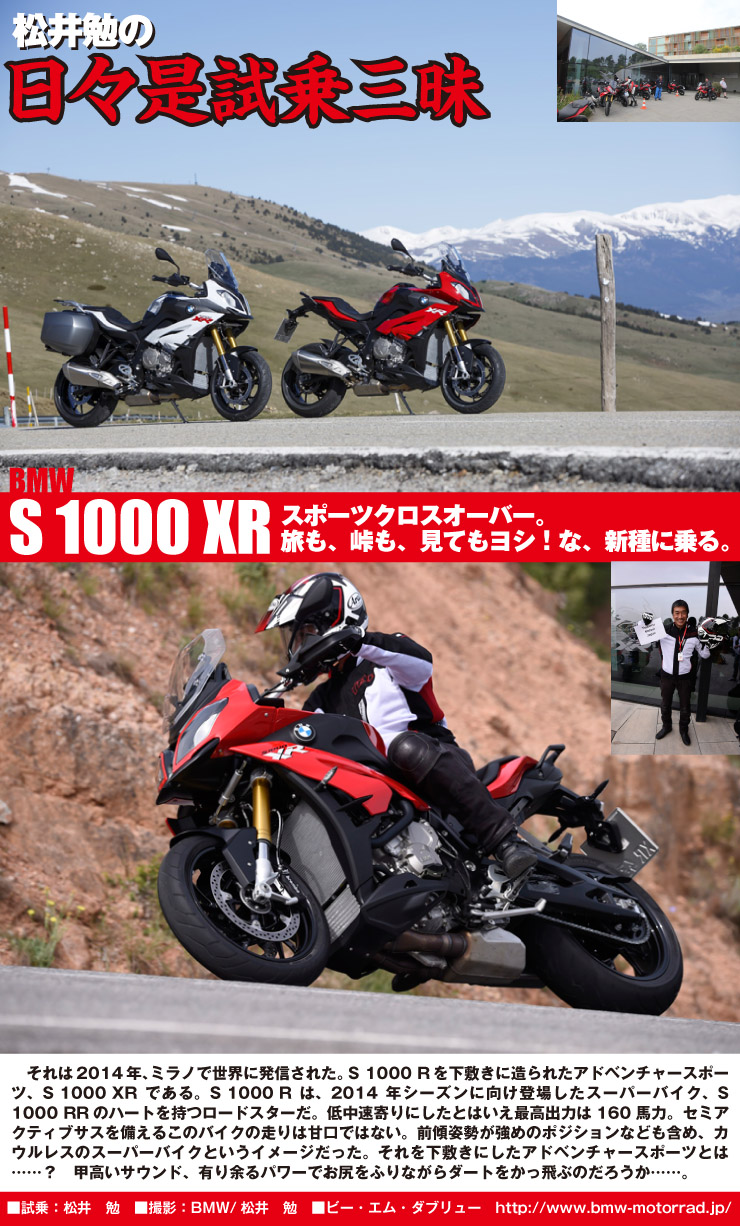 bmw_s1000xr_run_title.jpg