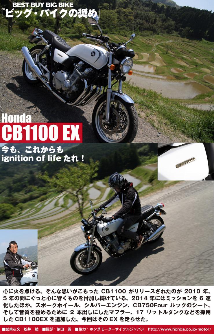 cb1100_ex_run_title.jpg