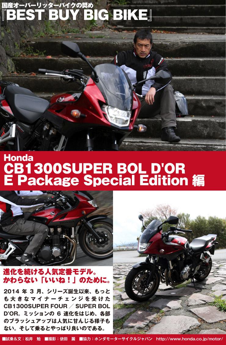 cb1300_sb_run_title.jpg