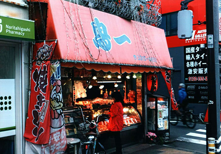 高円寺から五日市街道に入り、善福寺公園のすぐ手前にある焼き鳥屋さん。うまいよ♥