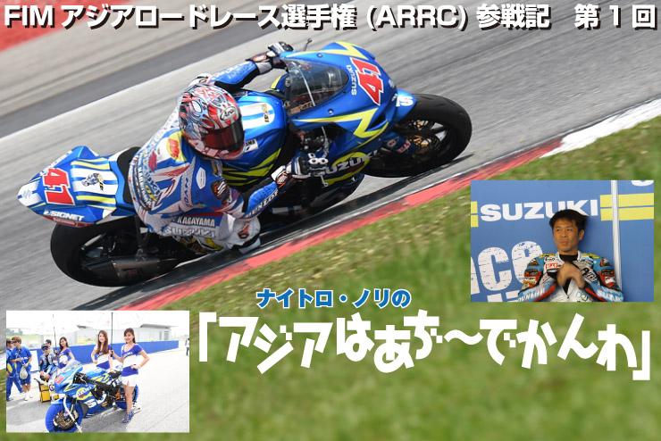FIMアジアロードレース選手権 (ARRC)参戦記 第1回 ナイトロ・ノリの「アジアはあぢ~でかんわ」
