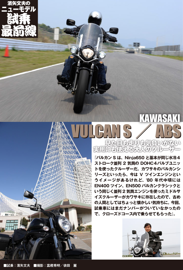 vulcan-s_run_title.jpg