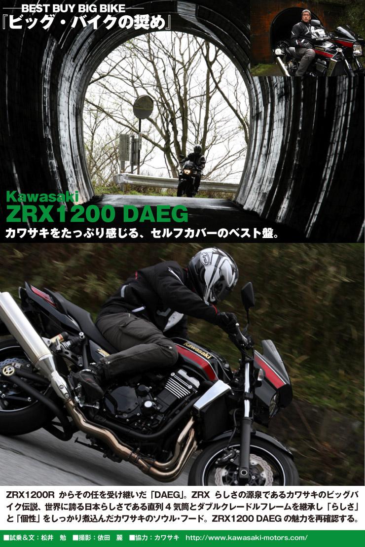 zrx1200_daeg_run_title.jpg