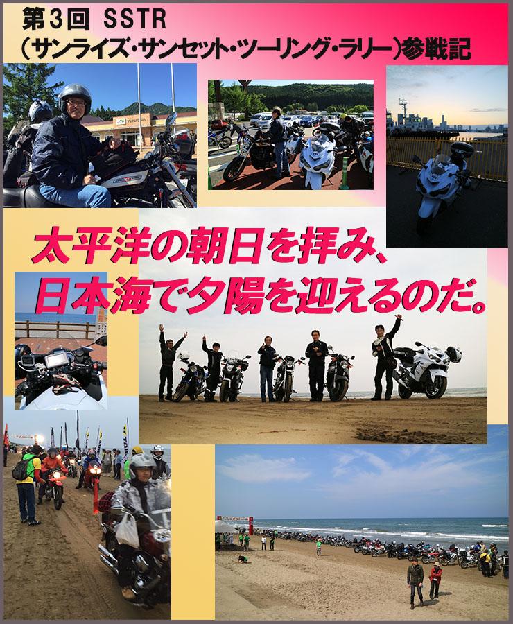 第3回SSTR(サンライズ・サンセット・ツーリング・ラリー)参戦記「太平洋の朝日を拝み、日本海で夕陽を迎えるのだ。」