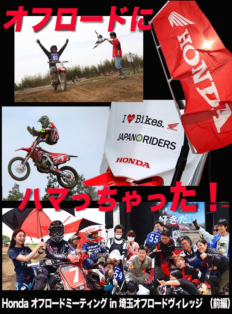 Honda オフロードミーティング in 埼玉オフロードヴィレッジ  (前編)オフロードにハマっちゃった!