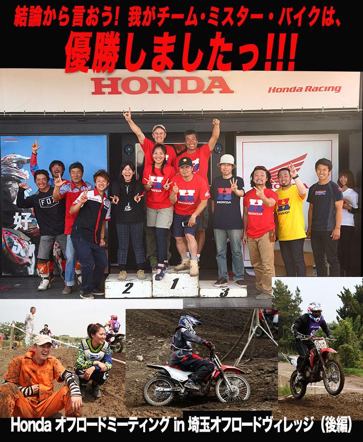 Honda オ結論から言おう! 我がチーム・ミスター・バイクは、優勝しましたっ!!! フロードミーティング in 埼玉オフロードヴィレッジ  (後編)オフロードにハマっちゃった!