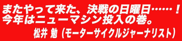 またやって来た、決戦の日曜日……!今年はニューマシン投入の巻 松井 勉(モーターサイクルジャーナリスト)