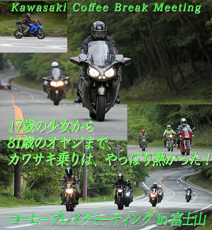 Kawasaki Coffee Break Meeting コーヒーブレイクミーティング in 富士山 17歳の少女から81歳のオヤジまで、カワサキ乗りは、やっぱり熱かった!