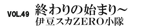 第49回「終わりの始まり~伊豆スカZERO小隊」