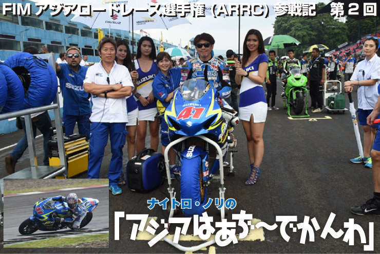FIMアジアロードレース選手権 (ARRC)参戦記  ナイトロ・ノリの「アジアはあぢ~でかんわ」第2回