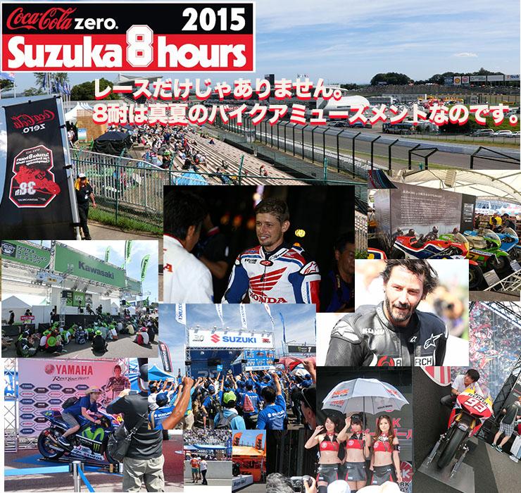 2015年鈴鹿8耐 レースだけじゃありません。8耐は真夏のバイクアミューズメントなのです