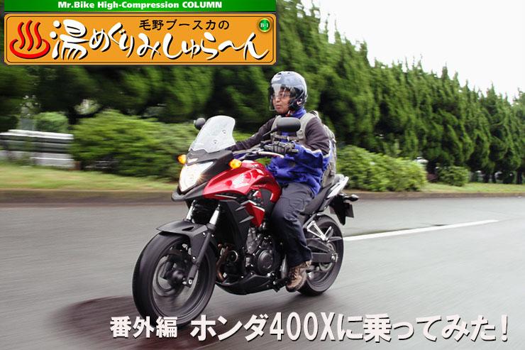 毛野ブースカの湯巡りみしゅら〜ん 番外編:ホンダ400Xに乗ってみた!