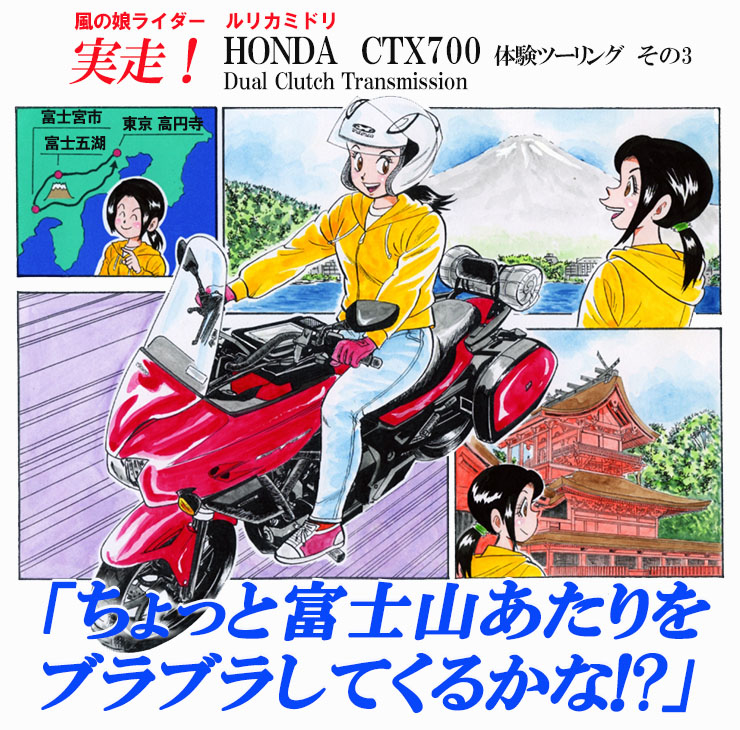 ルリカミドリの実走! HONDA CTX700 Dual Clutch Transmission体験ツーリング その3 「ちょっと富士山あたりをブラブラしてくるかな!?」