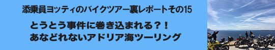 添乗員ヨッティのバイクツアー裏レポート その15「とうとう事件に巻き込まれる?!あなどれないアドリア海ツーリング」