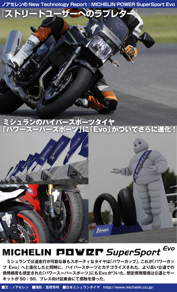 michelin_tire_test-title01.jpg