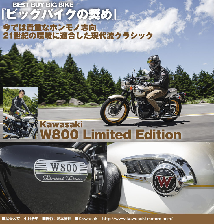 w800_limited_edition_title.jpg