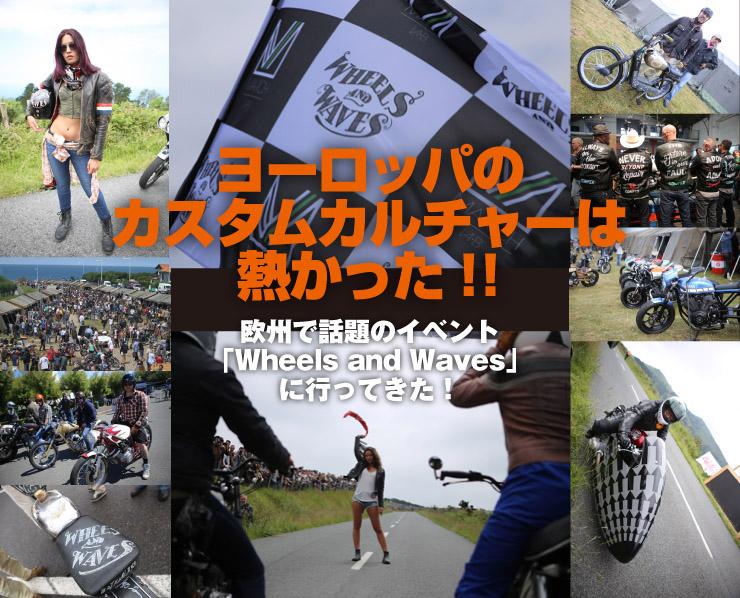 「ヨーロッパのカスタムカルチャーは熱かった!!」欧州で話題のイベント「Wheels and Waves」に行ってきた!