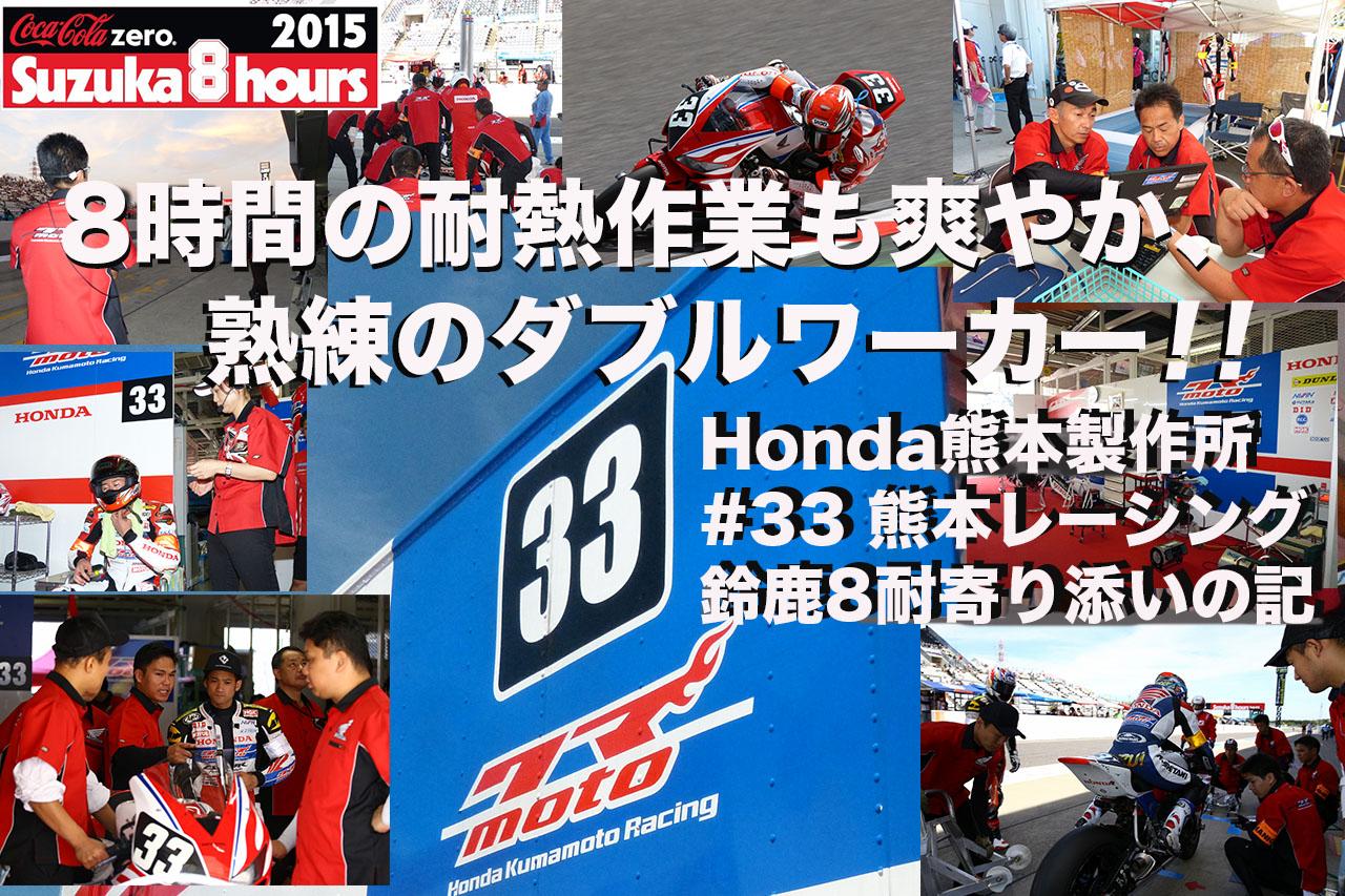 8時間の耐熱作業も爽やか、熟練のダブルワーカー!!! ホンダ熊本製作所・熊本レーシング鈴鹿8耐寄り添いの記。