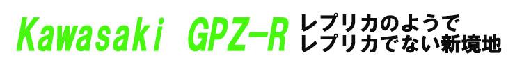 Kawasaki GPZ-R