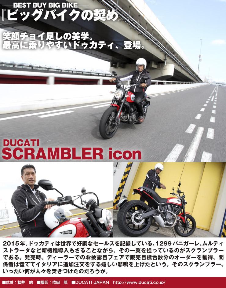 ducati_scrambler_title.jpg