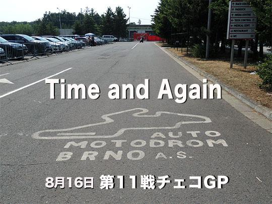 第91回 第11戦チェコGP Time and Again