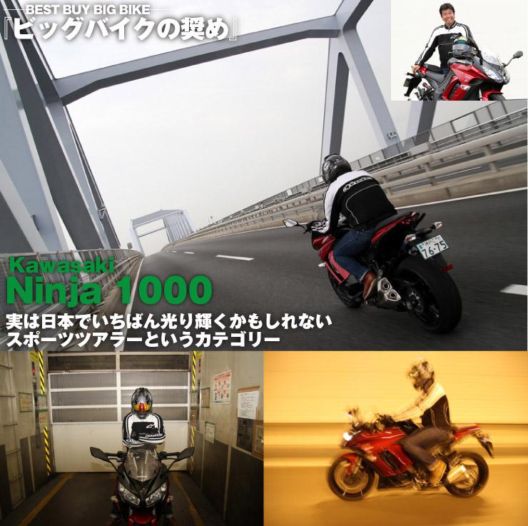 ninja_1000_title.jpg