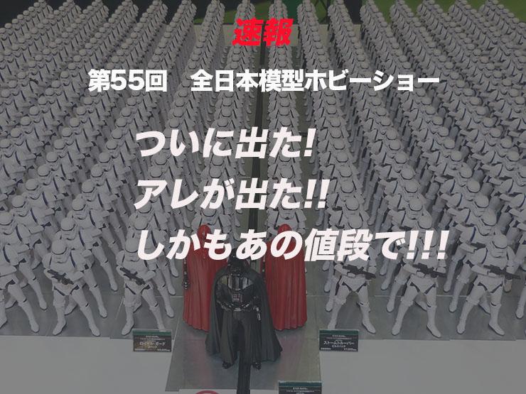 2015 第55回全日本模型ホビーショー ついに出た! あれが出た!! この値段で!!!