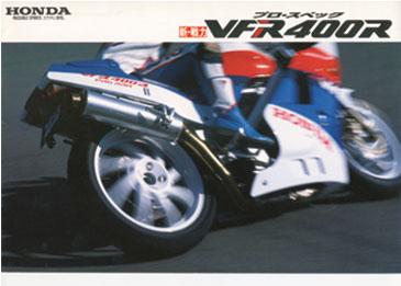 VFR400RNC24_カタログ