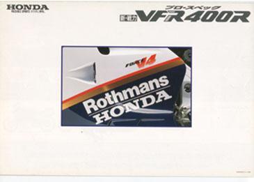 VFR400R(NC24)特別仕様車_カタログ