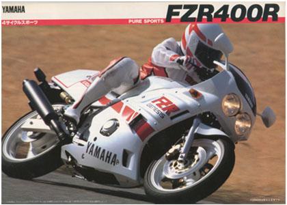 FZR400R(2KT)_カタログ