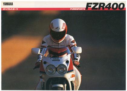 FZR400(3EN1)_カタログ