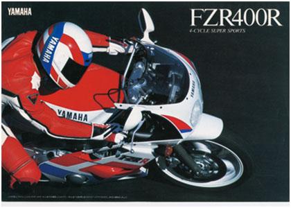 FZR400R(3EN2)_カタログ