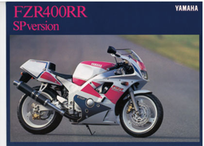FZR400RR-SP(3TJ6)_カタログ
