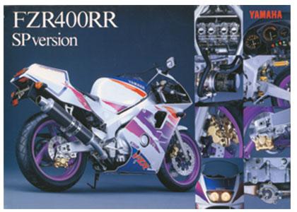 FZR400RR-SP(3TJ7)_カタログ