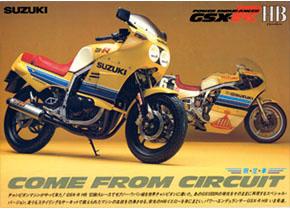 GSX-R(GK71B)_HBカタログ