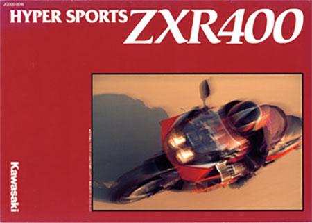ZXR400(L2)_カタログ