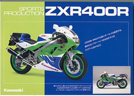 ZXR(L3)_SPカタログ