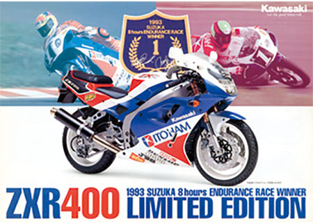 ZXR400LIMITED EDITION_カタログ