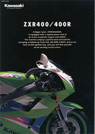 ZXR400(L5)_カタログ