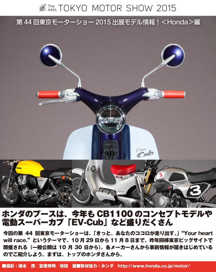honda_motorshow_model_title.jpg