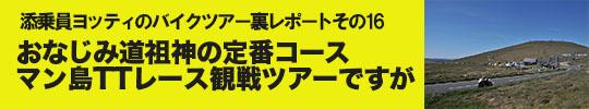 添乗員ヨッティのバイクツアー裏レポート その16「おなじみ道祖神の定番コース、マン島TTレース観戦ツアーですが」