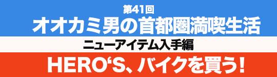 第41回 オオカミ男の首都圏満喫生活 ニューアイテム入手編 HERO'S、バイクを買う!